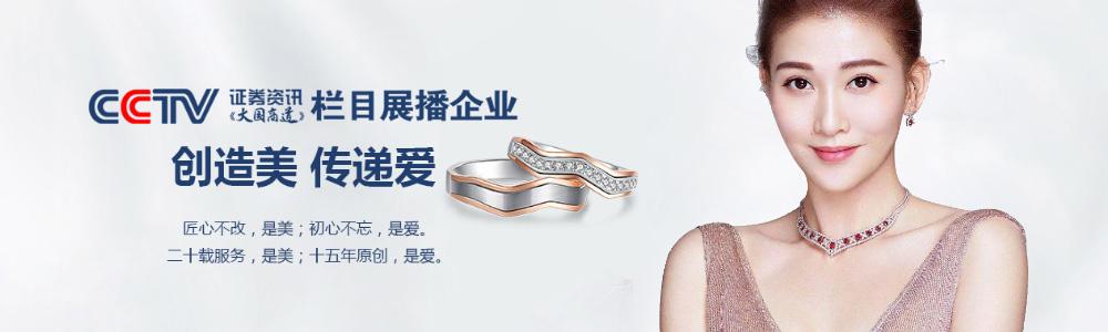 周大亨珠寶有限公司