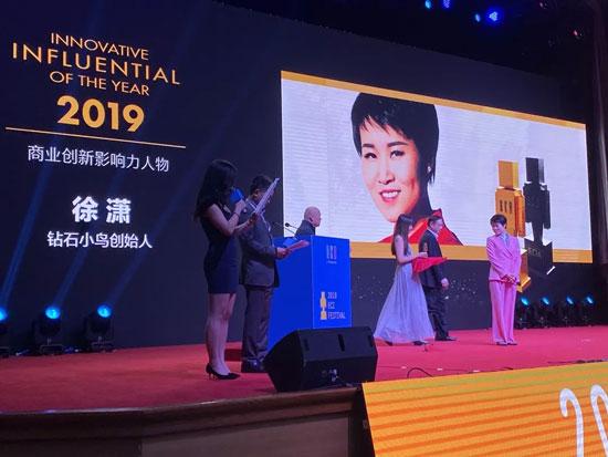 钻石小鸟创始人徐潇,ECI年度商业创新影响力人物,钻石小鸟