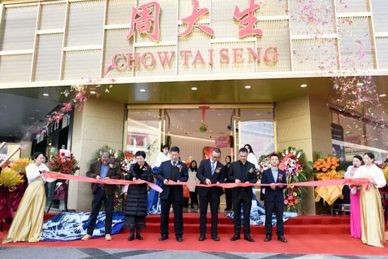 周大生珠宝西安市钟楼旗舰店开业