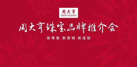 周大亨珠宝在福建地区展开品牌推介会