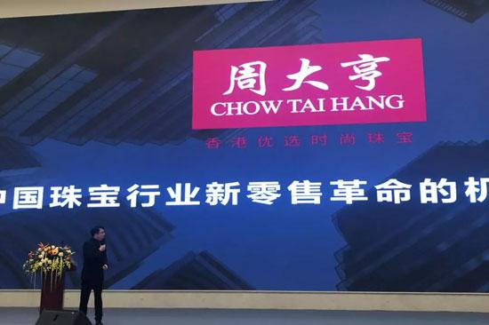 深圳市正元基业珠宝有限公司总裁张栋先生现场解析中国珠宝新零售革命挑战与机遇