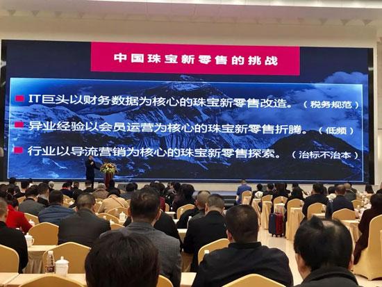 深圳市正元基业珠宝有限公司总裁张栋先生关于中国珠宝新零售革命可行性实施路径预测