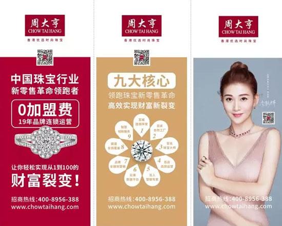 周大亨珠宝9大核心优势引领中国珠宝新零售革命,高效实现财富裂变