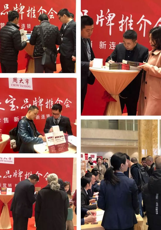 众多珠宝经销商现场与周大亨珠宝签署加盟合作意向书