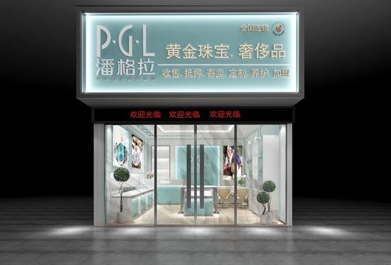 潘格拉黄金奢侈品回收加盟市场前景,潘格拉黄金奢侈品回收加盟,潘格拉黄金奢侈品回收