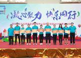 凝心聚力 快乐同行—NGTC深圳实验室2019年职工运动会成功举办
