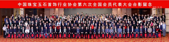 深圳市金嘉福珠寶有限公司董事長黃鎮池先生參與大會合影(一排左五)