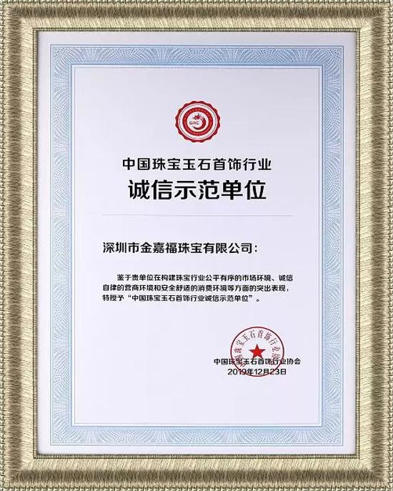 深圳市金嘉福珠寶有限公司董事長黃鎮池先生蒞臨了此屆頒獎盛典,并上臺領取榮譽獎牌