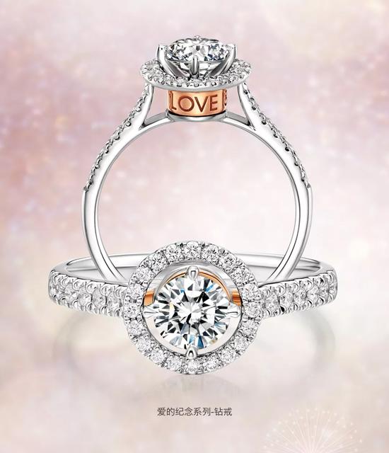 LOVE&LOVE爱与被爱钻戒,钻石花火