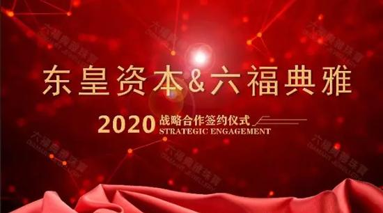 东皇资本,六福典雅,品牌战略合作