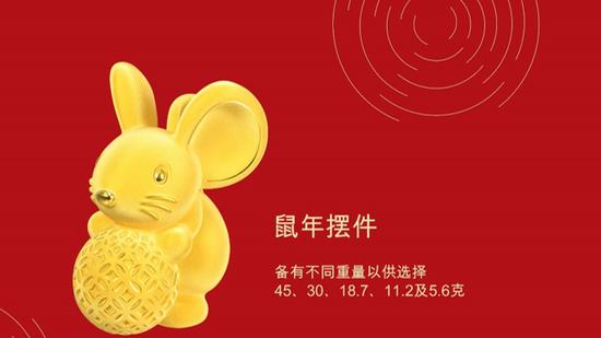 鼠年足金飾品:趣致小鼠,鼠鼠生機