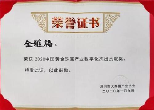 金雅福,中国黄金珠宝产业数字化杰出贡献奖
