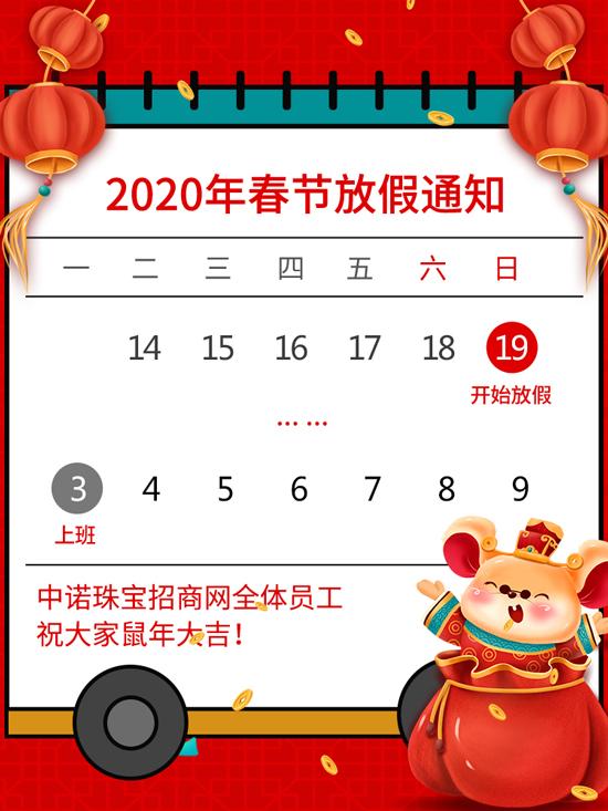 2020年春节放假通知,2020年春节放假