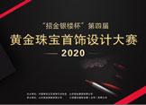 """2020""""招金银楼杯""""第四届黄金珠宝首饰设计大赛与你美丽邂逅!"""