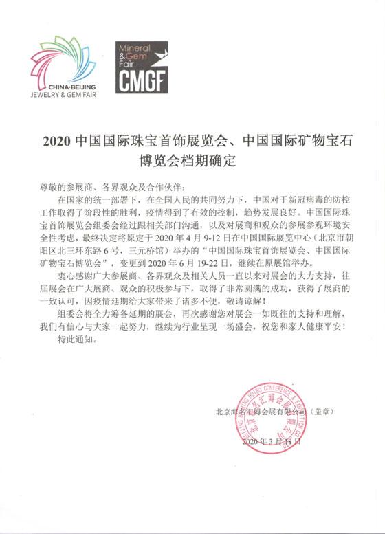 2020中国国际珠宝首饰展览会档期