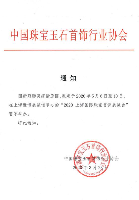 中国珠宝玉石首饰行业协会通知