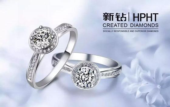 新钻珠宝,培育钻石,钻石
