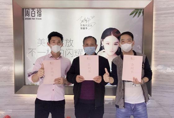 江西省南昌市钱总成功签约周百福