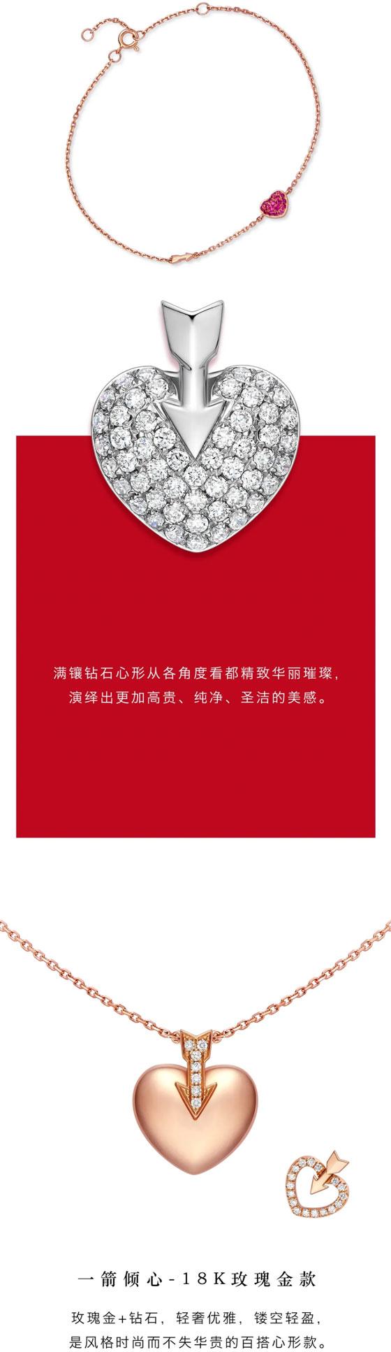LOVE&LOVE珠宝