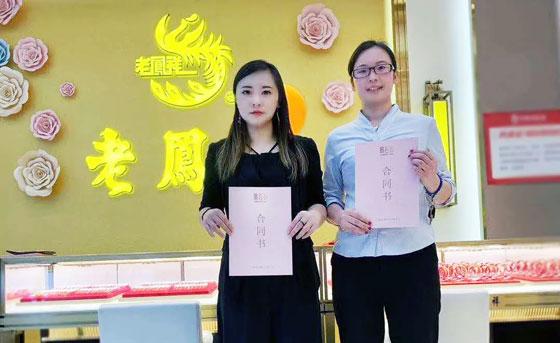 四川省南充市翁总成功签约周百福