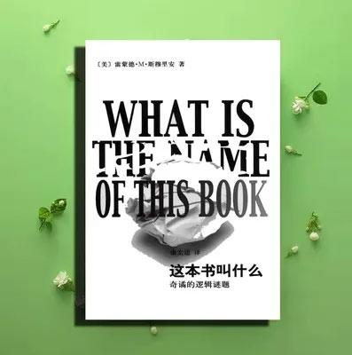 《这本书叫什么》