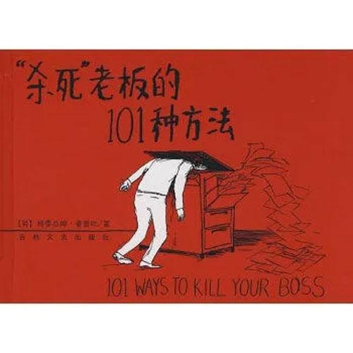 《杀死老板的101种方法》