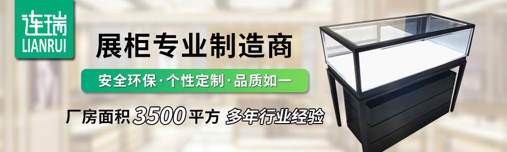 东莞市佳亨展示用品有限公司