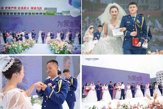 千年珠寶,520集體婚禮
