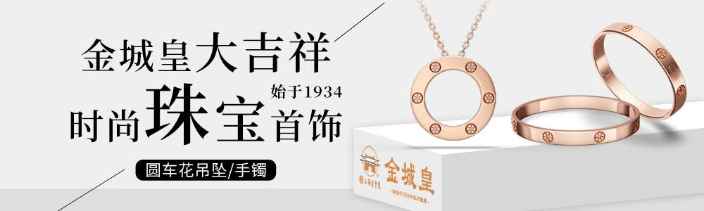 上海恒利銀樓有限公司