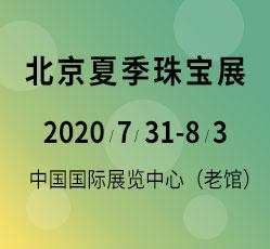北京夏季珠宝展