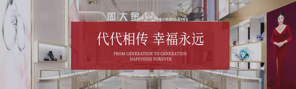 北京市周大金珠宝有限公司