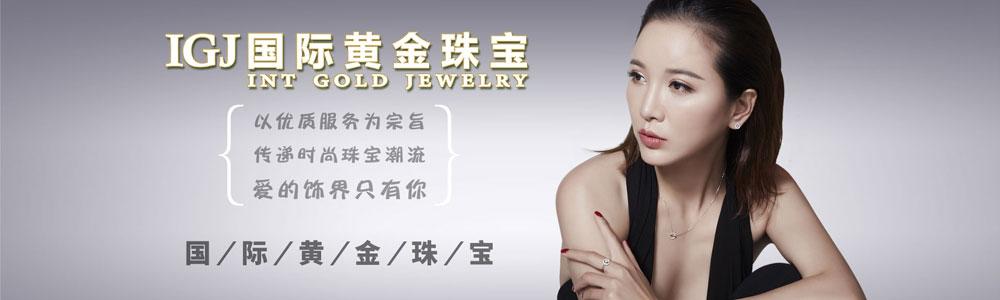 中深国际黄金珠宝(深圳)有限公司