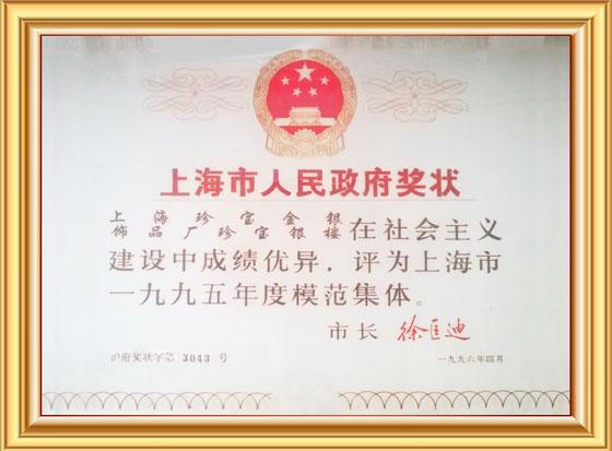 上海市年度模范集体