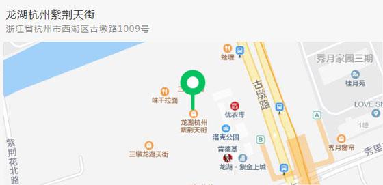 记忆珠宝龙湖杭州紫荆天街