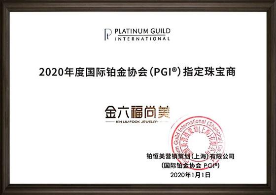 金六福尚美,国际铂金协会,PGI