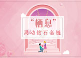 """冠华珠宝七夕爆款——""""栖息""""钻石套链正版首发"""