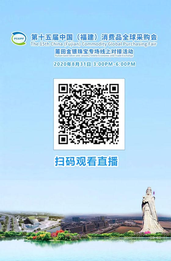 第十五届中国(福建)消费品全球采购会莆田金银珠宝线上专场活动
