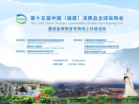 第十五屆中國(福建)消費品全球采購會莆田金銀珠寶線上專場活動