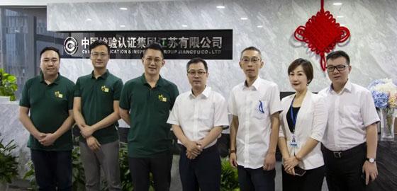 犀宥联合创始人与中检江苏公司代表