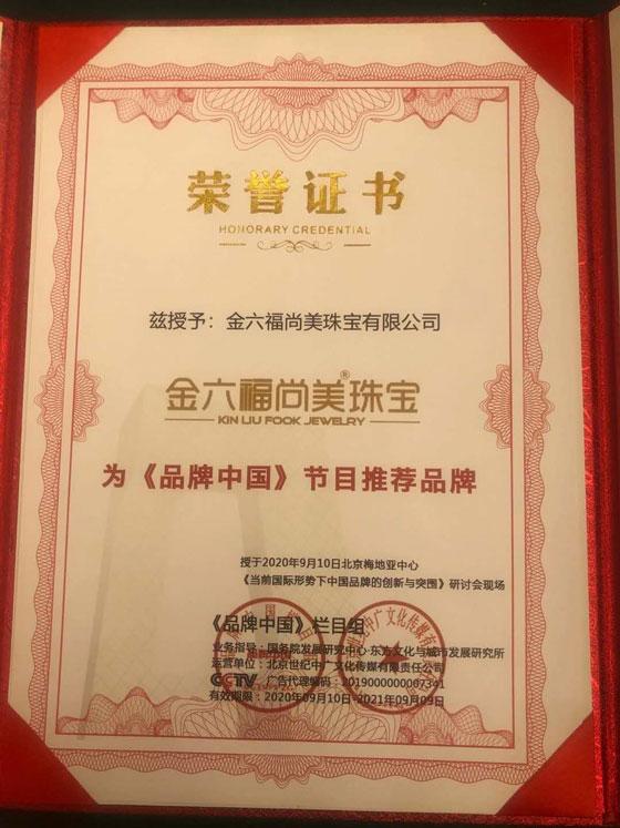 金六福尚美珠宝荣誉证书