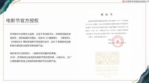 梦祥,第35届百花奖电影节指定赞助商