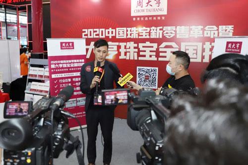 数十家媒体采访周大亨珠宝