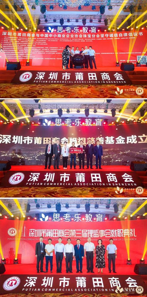 深圳市莆田商會