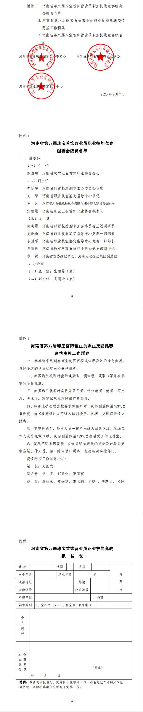 河南省第八屆珠寶首飾營業員職業技能競賽