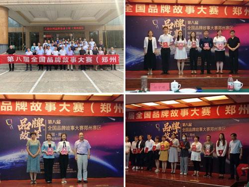 梦祥公司,第八届全国品牌故事大赛