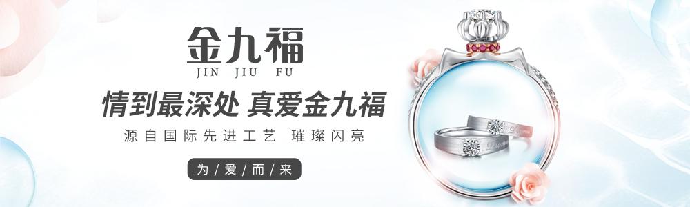 河南金九福珠宝股份有限公司