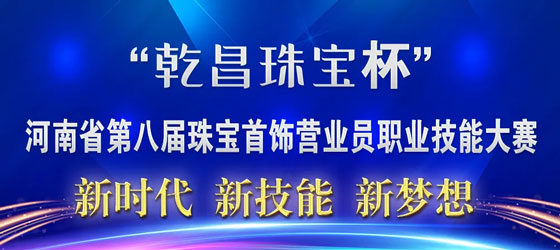 乾昌珠宝杯,第八届珠宝首饰营业员职业技能大赛