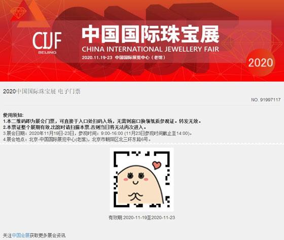 2020中国国际珠宝展