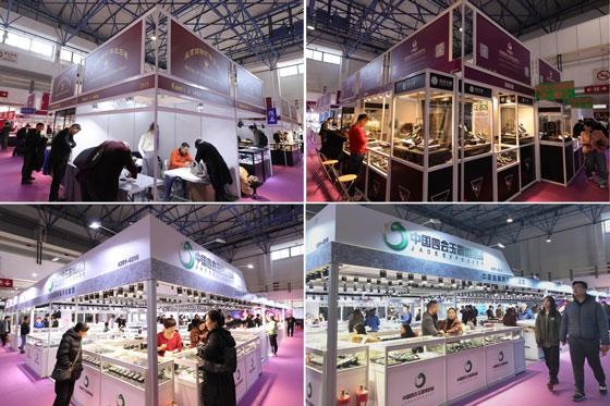 2020年中国国际珠宝展