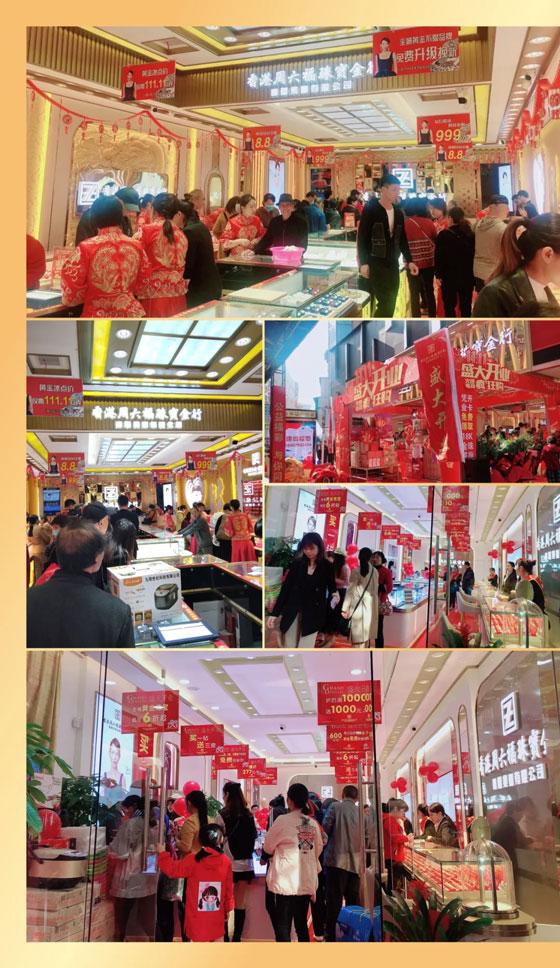 香港周六福珠寶金行國際集團有限公司